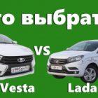 Какая машина лучше — Лада Веста или Х Рей ?